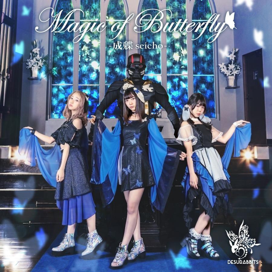 デスラビッツ / Magic of Butterfly-成蝶-〔DESURABBITS〕(CD) ganglestore