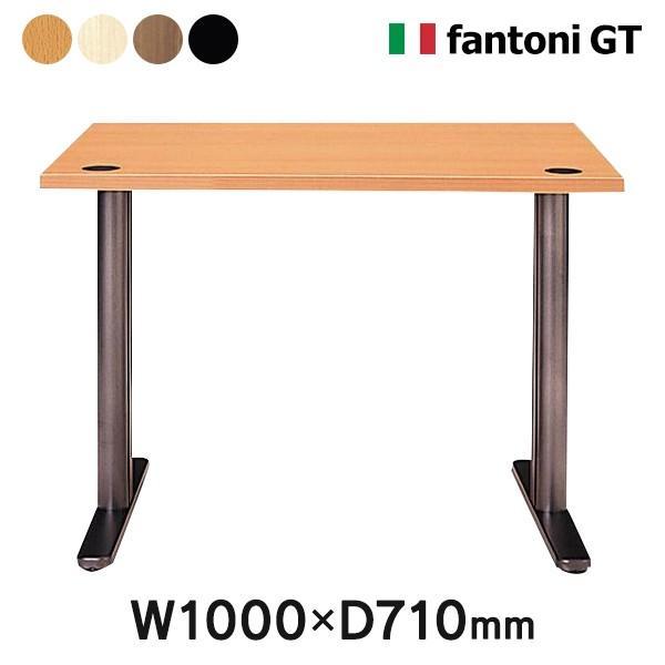 オフィス家具 Garage fantoni GTデスク 木目 T字脚 配線穴付き GT-107H G410091 木製デスク W1000×D710 パソコンデスク ワークデスク (イタリア製)