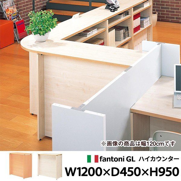 Garage ハイカウンター【白木】W1200×D450mm 受付カウンター 木製 教壇 教卓 無人 高級 おしゃれ ガラージ fantoni GL GL-129CH 433756
