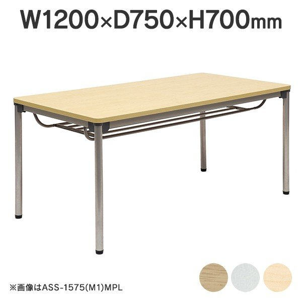 ミーティングテーブル 棚付 激安低価格 ASS-1275 角型 W1200×D750mm 2台〜@¥1,000引き 送料無料