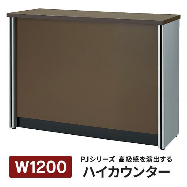好評 施工設置·PJ-HC12 DB オフィス家具は受付ハイカウンターから ダークブラウン W1200mm 754542