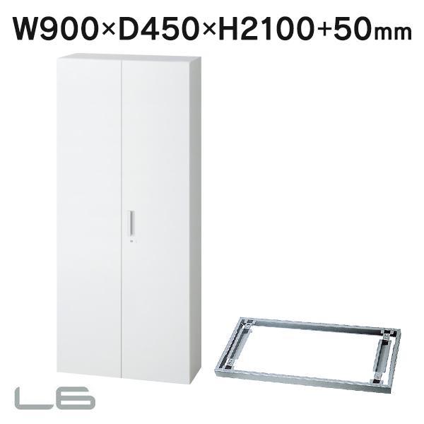 お勧め スチール保管庫 プラス プラス 両開き保管庫 設置まで ホワイト L6-210A W4 上質本格派 W900・D450・H2100+50 ベース付で