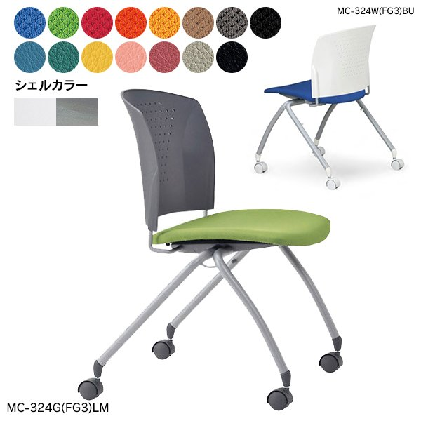 送料無料 会議用 チェア チェア スタッキング事務椅子 ホワイトシェル/グレーシェル New MC-324W/MC-324G 送料無料4脚以上はさらに↓