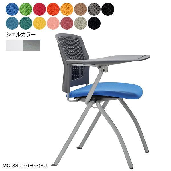 New MC-380T 会議用 会議用 チェア メモ台付き 片肘タイプ 事務椅子 MC-380TW/MC380-TG 送料無料