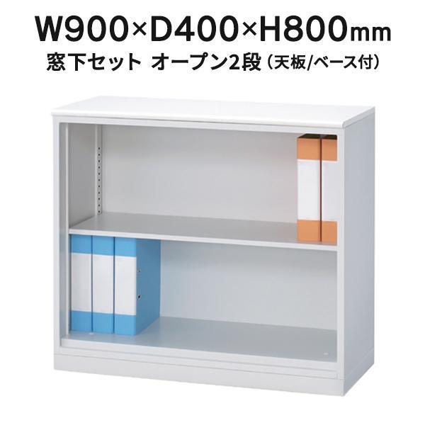 書庫 スチールオープン保管庫 2段下置 窓下ホワイト W900・D400・H800 天板/ベース付 MST073-OBT