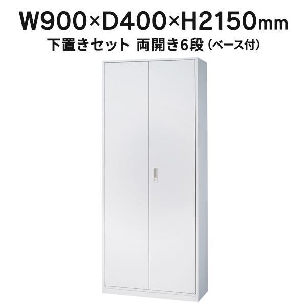 スチール保管庫 上質 両開6段 ホワイト ホワイト W900・D400 MST210-HB 収納庫