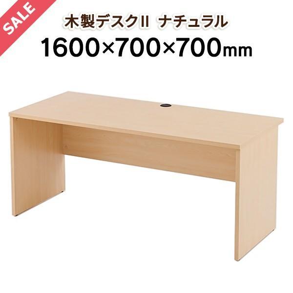■【アウトレット価格】在庫限:シンプルワークデスク 木製平机 RFLD-1670NJ2 W1600×D700 ナチュラル ナチュラル Legno