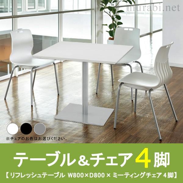 [SET] リフレッシュテーブル【ホワイト】とミーティングチェア4脚セット RFRT-800SW 4本脚ヌードタイプ MC-463 WHT GR BK アール・エフ・ヤマカワ アイコ