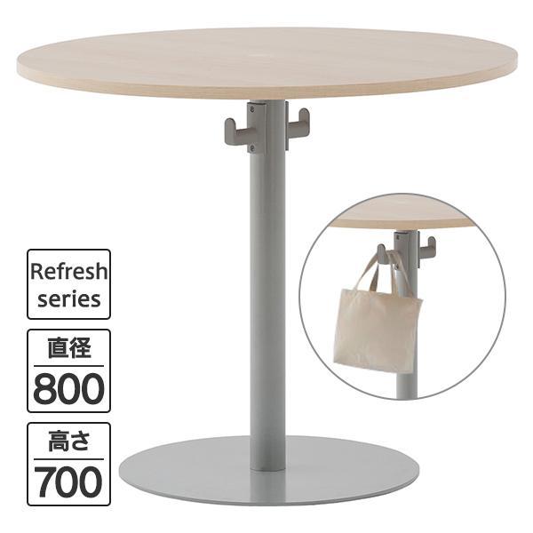 2color 円形テーブル 喫茶・カフェテーブル ダイニングでも 丸テーブル (ナチュラル) RFRT2-800NA-BH ミーティングテーブル