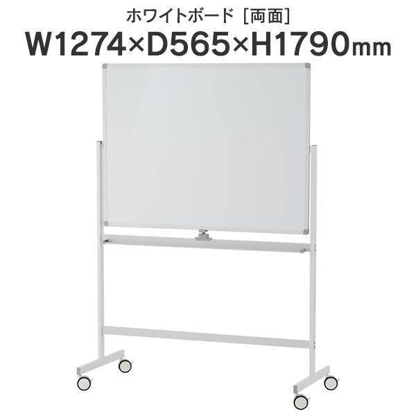 ホワイトボード 1200×900 両面 キャスター付(ストッパー4個) 回転式 ホワイト SHWB-1290BSWH2L【事業所様お届け 限定商品】|garage-murabi