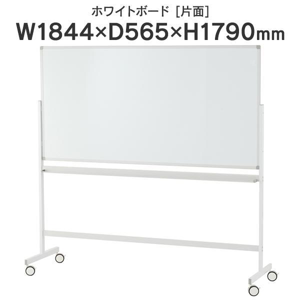 ホワイトボード 1800×900 片面 キャスター付(ストッパー4個) ホワイト SHWB-1890ASWH2L【事業所様お届け 限定商品】 garage-murabi