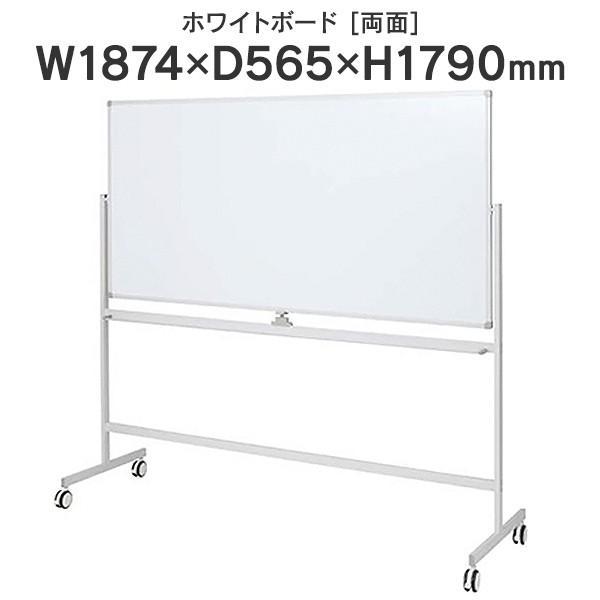 ホワイトボード 1800×900 両面 キャスター付(ストッパー4個) 回転式 ホワイト SHWB-1890BSWH2L【事業所様お届け 限定商品】|garage-murabi