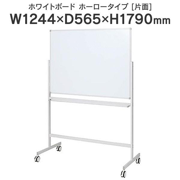 ホワイトボード 1200×900 片面 ホーロータイプ キャスター付(ストッパー4個) ホワイト SHWBH-1290ASWH2L【事業所様お届け 限定商品】 garage-murabi