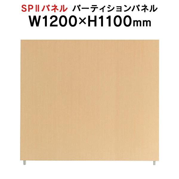 SPIIパーテーション デザイン SPP-1112NK H1100mm 1200mm個人ブースに 376883