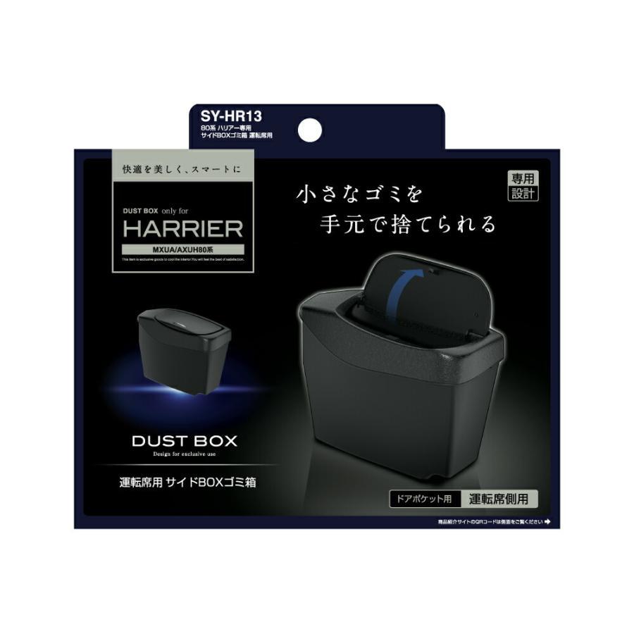 80系 ハリアー専用 サイドBOXゴミ箱 運転席用 SY-HR13|garageidea|02