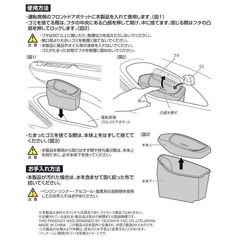 80系 ハリアー専用 サイドBOXゴミ箱 運転席用 SY-HR13|garageidea|05