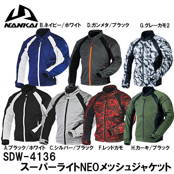 ナンカイ SDW-4136 スーパーライトNEO メッシュジャケット SDW4136 春夏用 誕生日プレゼント 2021モデル おしゃれ 南海部品 NANKAI SS