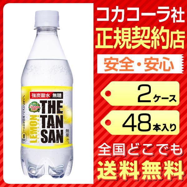 カナダドライ ザタンサン レモン  430ml 合計48本 2ケース 送料無料 ペットボトル 強炭酸 cola|garakei