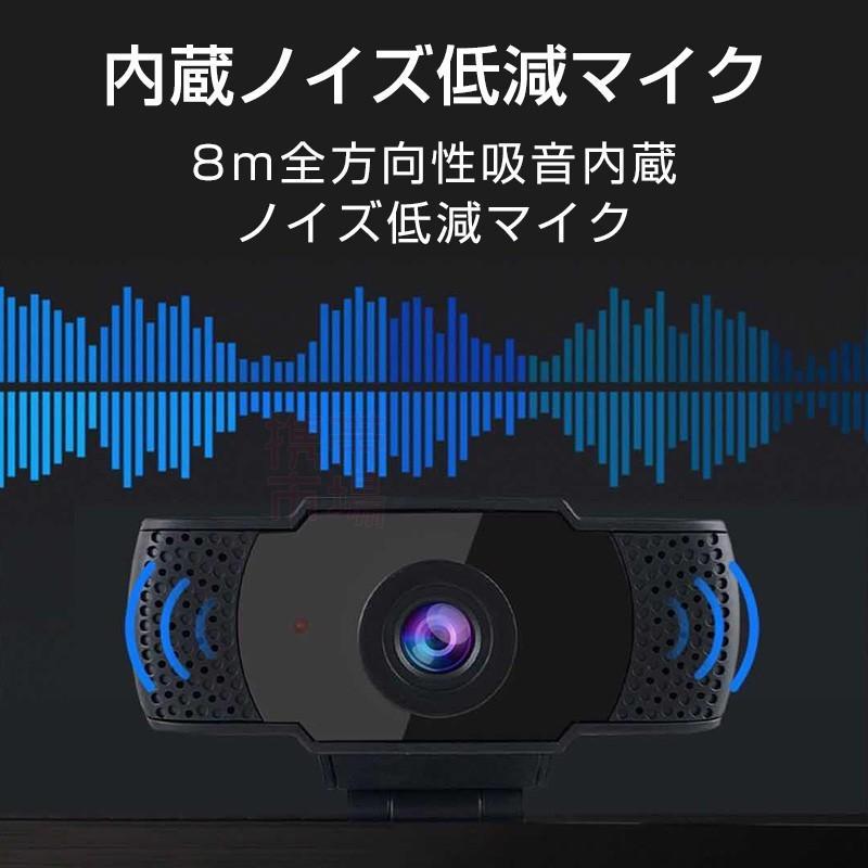 webカメラ マイク内蔵 在庫あり 1080p Zoom対応 ドライバ不要 フルHD あす楽 条件付き送料無料 テレワーク 在宅勤務 ウェブカメラ ktib|garakei|05