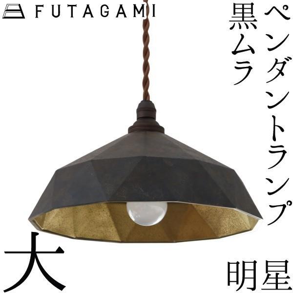 ペンダントランプ FUTAGAMI フタガミ フタガミ ペンダントライト 黒ムラ 明星 大 照明 二上