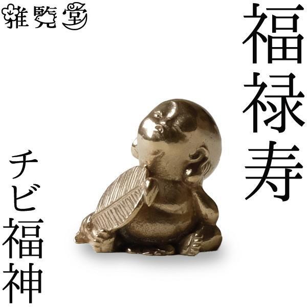 七福神 チビ福神 福禄寿 銅製 高岡銅器 置物 オブジェ 還暦祝い 長寿祝い 縁起物 記念品 贈り物|garandou