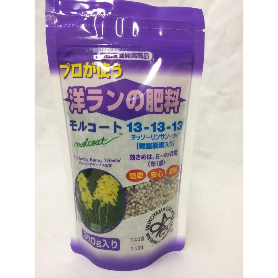 モルコート 300g 洋蘭の肥料 13-13-13 向山蘭園/2袋までネコポス便対応|garden-bank