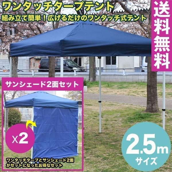 【送料無料】テント タープテント 2.5m ワンタッチ タープテント 2.5m (ブルー) & サンシェード2面セット【代引き不可】