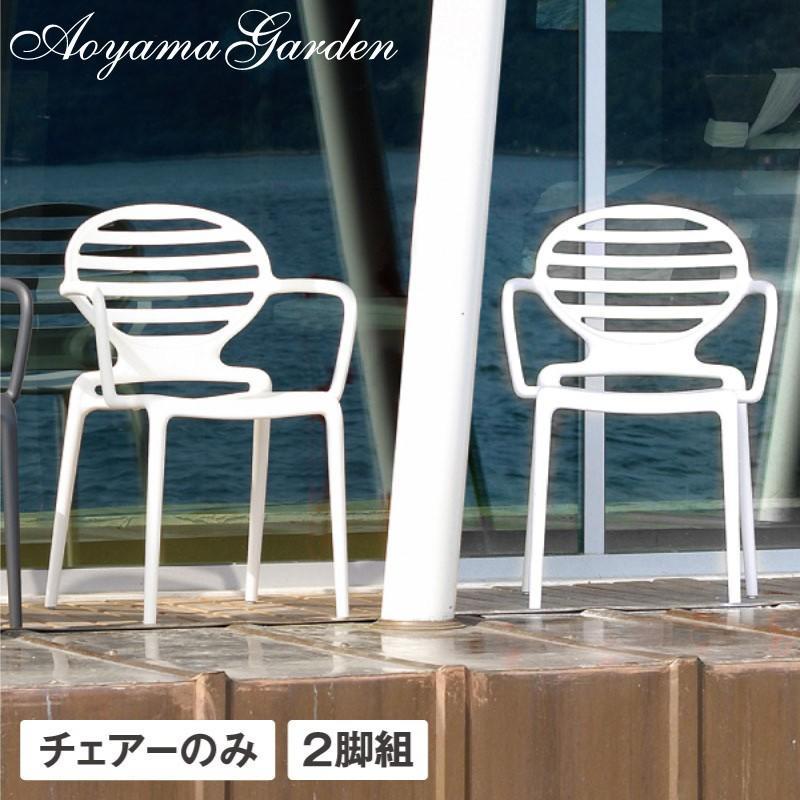 イス チェア 椅子 屋外 家具 ファニチャー プラスチック ガーデン タカショー タカショー タカショー / コッカ アームチェアー ホワイト 2脚組 /B 798