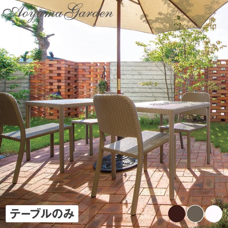 テーブル 机 屋外 家具 ファニチャー ラタン タカショー / 庭座 シンプルスクエアテーブル720 ホワイト ウォームグレー ダークブラウン /C