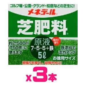 【ケース販売】メネデール 芝肥料 原液5Lx3本