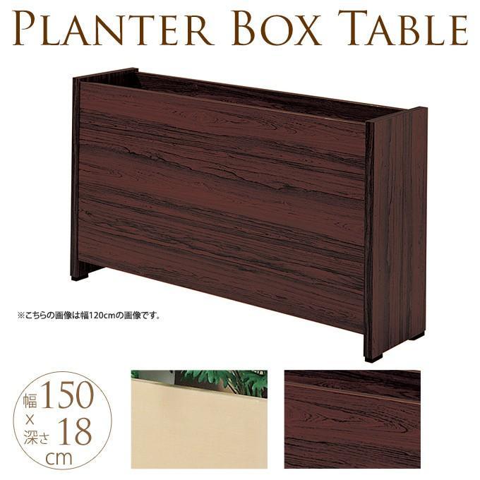プランターボックス 業務用 W1500 仕切り 休憩所 観葉植物 プランター付きパーテーション 幅150cm×高さ68cm