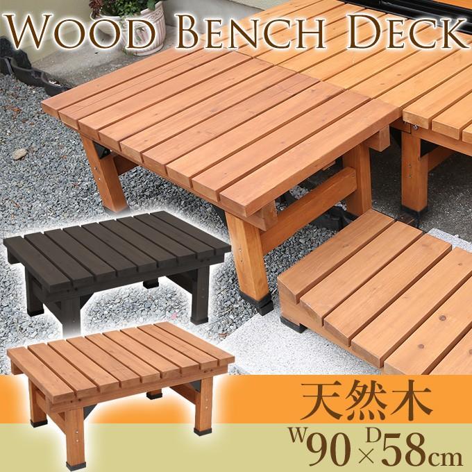 ウッドデッキ くつろぎ 縁台 休憩 小さい やすらぎのスペース 木製デッキ 58×90