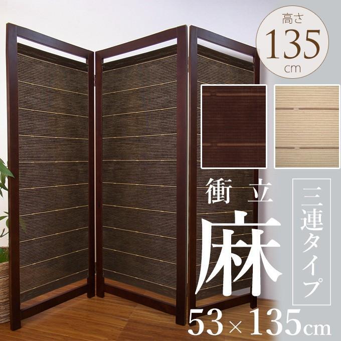 パーテーション 室内 目隠し 和室 衝立 和モダン 木製 和風 間仕切り 筋雲 3連 高さ135cm