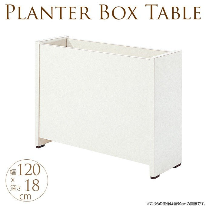 プランターボックス 業務用 W1200 仕切り 休憩所 観葉植物 プランター付きパーテーション 幅120cm×高さ68cm アイボリー