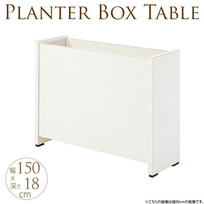 プランターボックス 業務用 W1500 仕切り 休憩所 観葉植物 プランター付きパーテーション 幅150cm×高さ68cm アイボリー