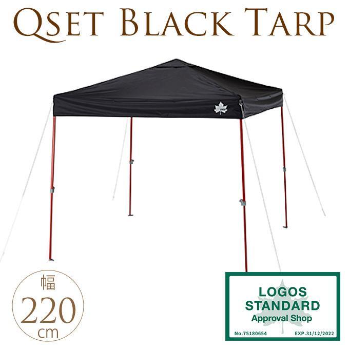 テント タープ 屋外 アウトドア キャンプ 日よけ 運動会 イベント タープテント QセットBlack 220