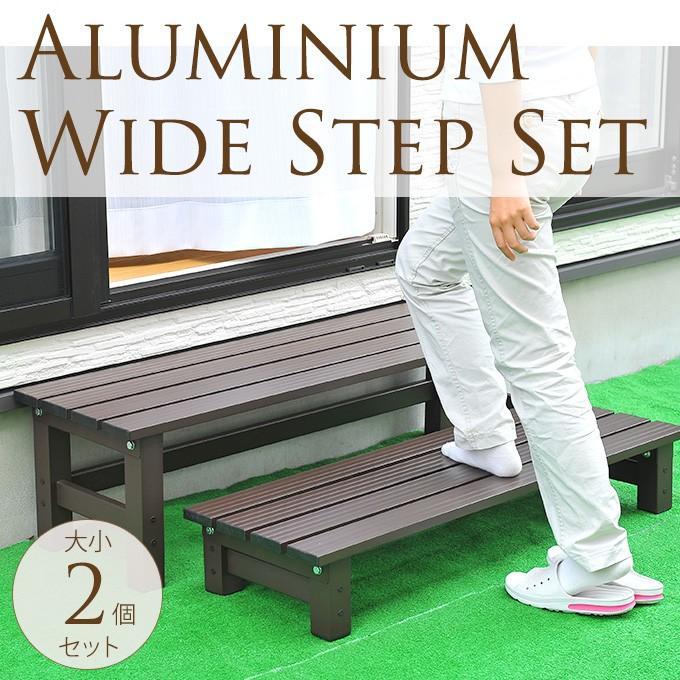 アルミ踏み台 お庭に簡単出入り アルミステップ ワイドサイズ 掃き出し ...