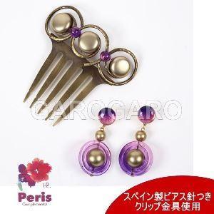 [セット価格] メタルのペイネタと丸いイヤリング (ピアス) のセット (AP-05) 紫 [フラメンコ用]