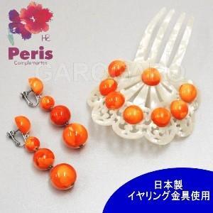 [セット価格] [針なし] パールホワイトXマーブルビーズのペイネタとイヤリングのセット (AY-43) オレンジ [フラメンコ用]