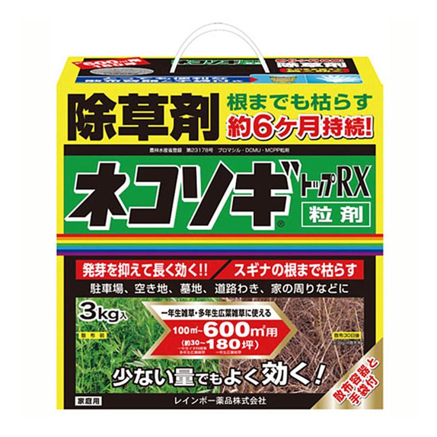 価格 海外 除草剤 レインボー薬品 3kg ネコソギトップRX粒剤
