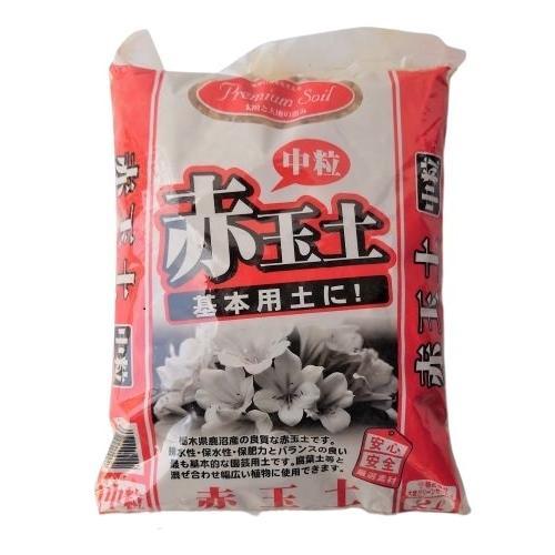 大宮GS プレミアムソイル 赤玉土 中粒 新品未使用 2L クリアランスsale 期間限定