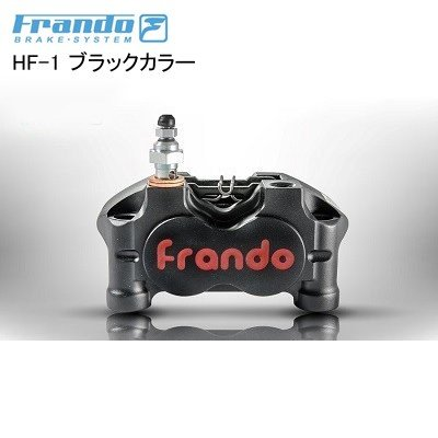 Frando HF-1 スモール4POTラジアルマウントキャリパー【正規輸入品】 garudaonlinestore