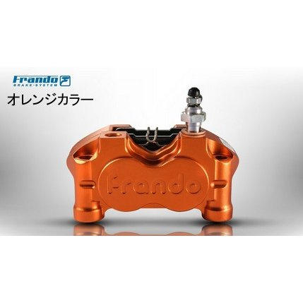 Frando HF-1 スモール4POTラジアルマウントキャリパー【正規輸入品】 garudaonlinestore 02