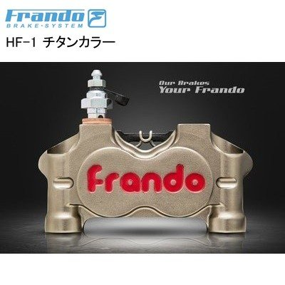 Frando HF-1 スモール4POTラジアルマウントキャリパー【正規輸入品】 garudaonlinestore 04