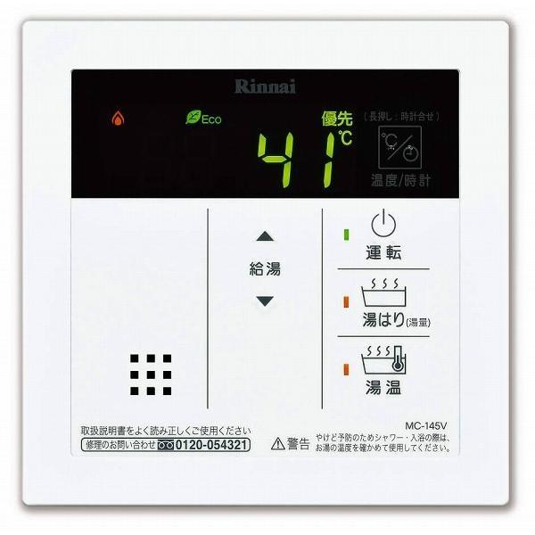 MC-145V 開店記念セール 返品交換不可 リンナイ 台所リモコン