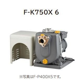 本日限定 日立 F-K750X 6〈60Hz用〉非自動 超人気 三相200V 送料無料 ヒューガルポンプ