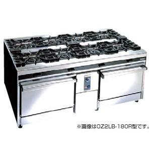 *オザキ*OZ2LB-180RJ1[10780142] 業務用 ガスレンジ 両面式 内管式 6口タイプ
