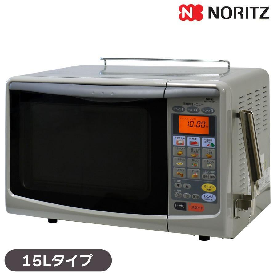 ノーリツ 卓上型コンビネーションレンジ 15Lタイプ NLV1501ESV ガスオーブン ガス器具ネット 通販 PayPayモール