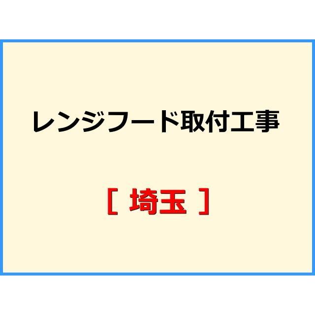 機器本体とあわせてご注文下さい レンジフード取付工事 埼玉 通販 送料0円 標準料金