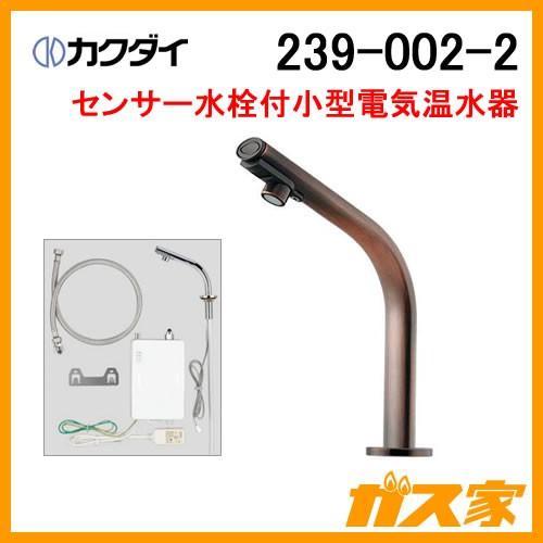 239-002-2 カクダイ センサー水栓ブロンズ付小型電気温水器 篝(かがり)